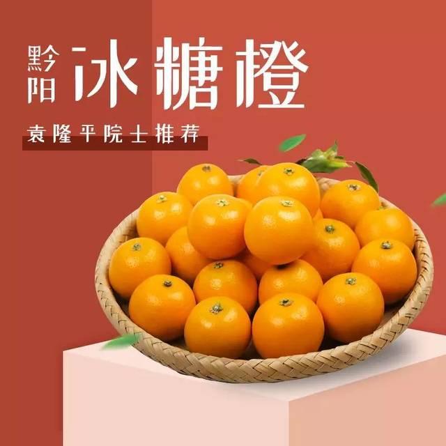 黔阳冰糖橙橙子水果袁隆平推介9斤包邮