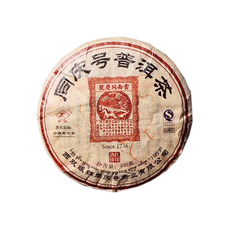同庆号普洱茶 红印熟饼 400g