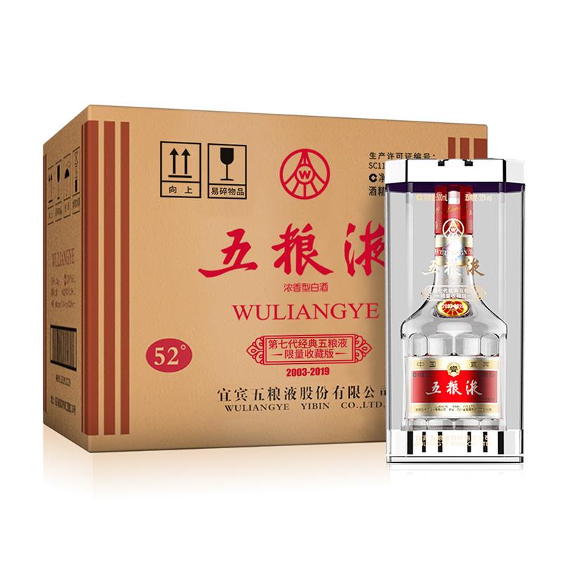 第七代五粮液限量收藏版 52度 500mlX6瓶 浓香型 白酒