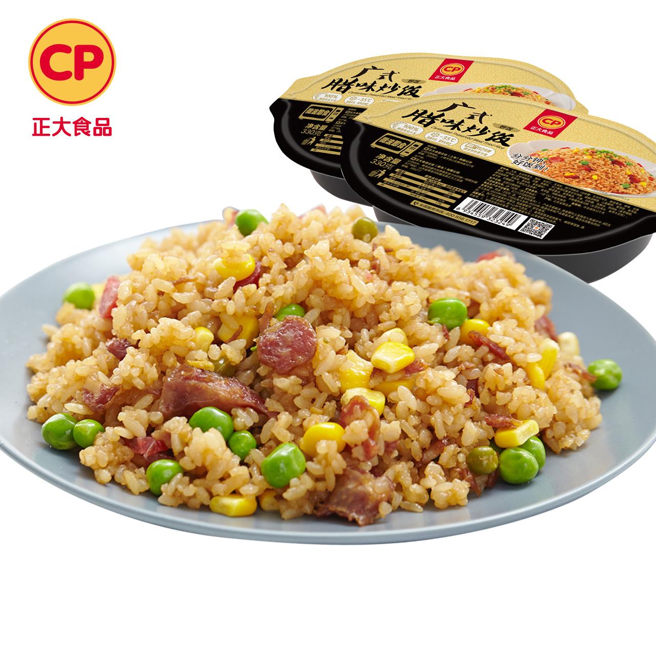 正大食品(CP)广式腊味炒饭 330g/盒*2盒 3分钟速成早餐 加热即食