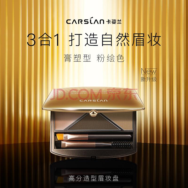 卡姿兰(Carslan)高分造型眉妆盘#01梦幻大地(眉粉眉膏 防水防汗 自然不易脱色 持久眉笔),卡姿兰(Carslan)
