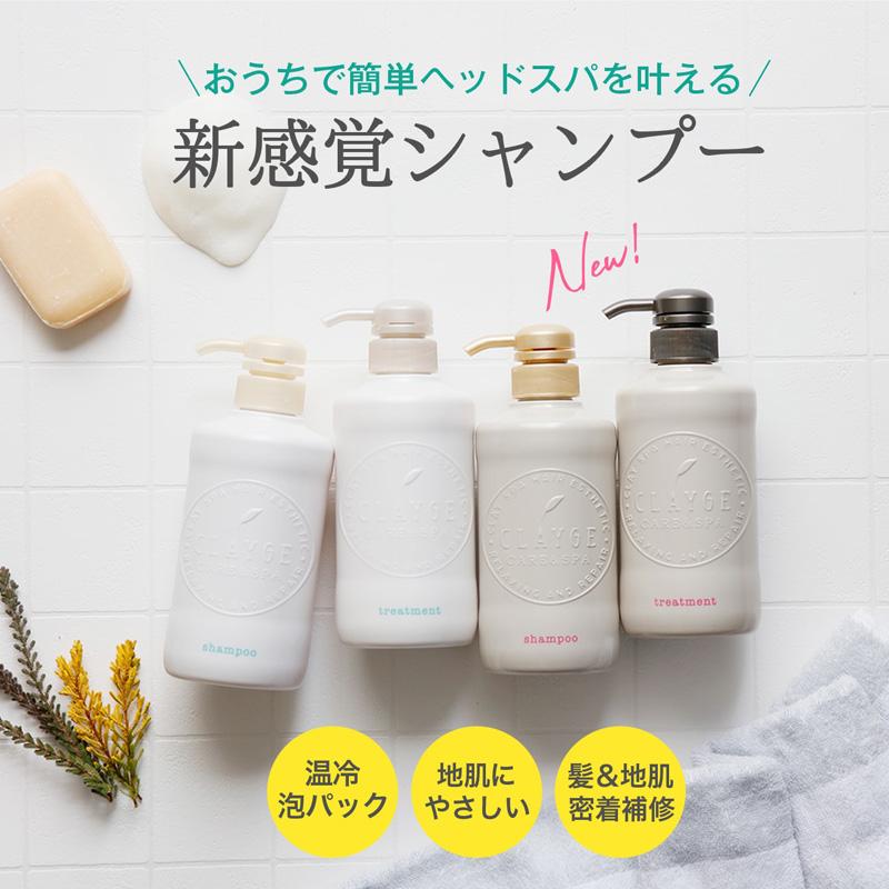 【官方授權】日本CLAYGE 溫冷spa頭皮平衡清潔洗發水/護發素/海鹽清潔膏 櫻花限定
