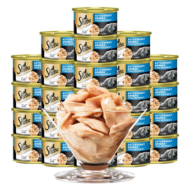 希寶 寵物貓糧貓濕糧 泰國進口貓罐頭 白身吞拿魚海鮮啫喱系列85g*24整箱裝
