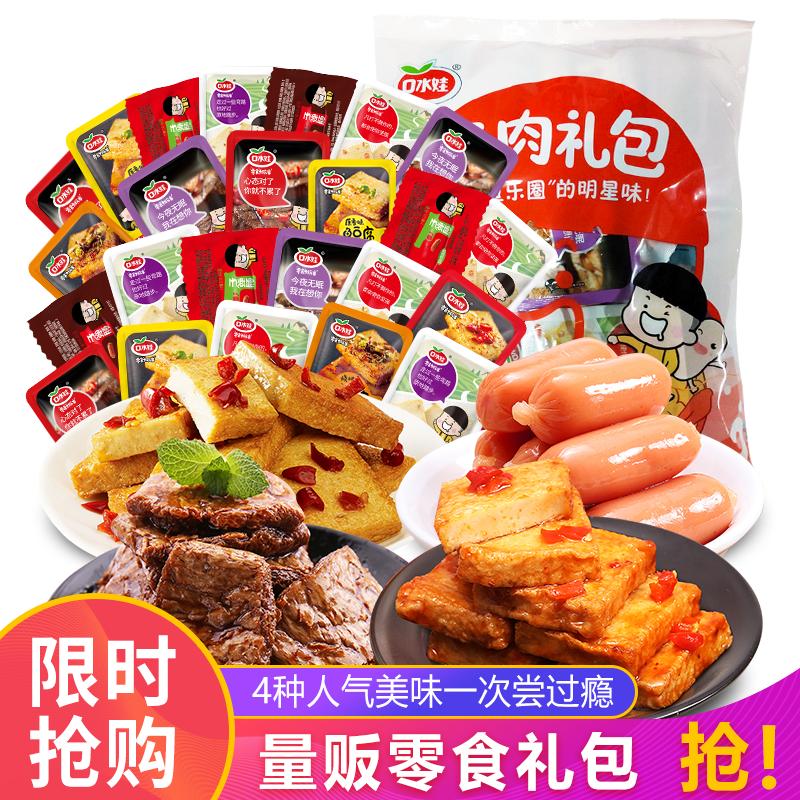 口水娃 零食大礼包  鱼豆腐豆干素牛排 鱼肉每食量贩组合500g/袋