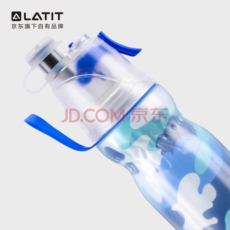 LATIT 运动健身保冷喷雾水壶 夏天户外便携塑料水瓶多功能水杯男女 迷彩蓝590ml,LATIT