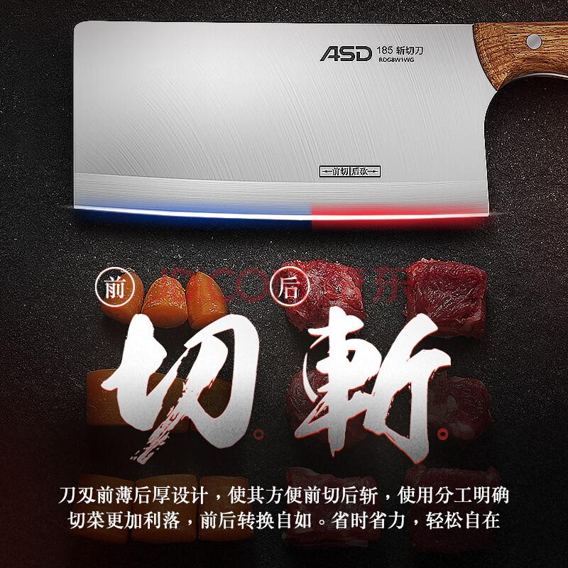 爱仕达(ASD)菜刀 刀具水果刀 切菜刀单刀 厨刀厨师刀 切肉刀斩切刀 RDG8W1WG(花梨木刀柄),爱仕达(ASD)