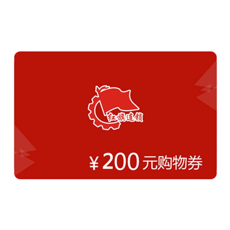 紅旗200元超市購物券