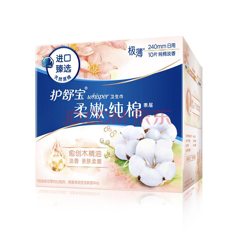 护舒宝(Whisper)日用 天然棉柔嫩型卫生巾 240mm 10片(敏感肌使用),护舒宝