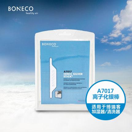 BONECO博瑞客加湿器ISS离子化银棒A7017