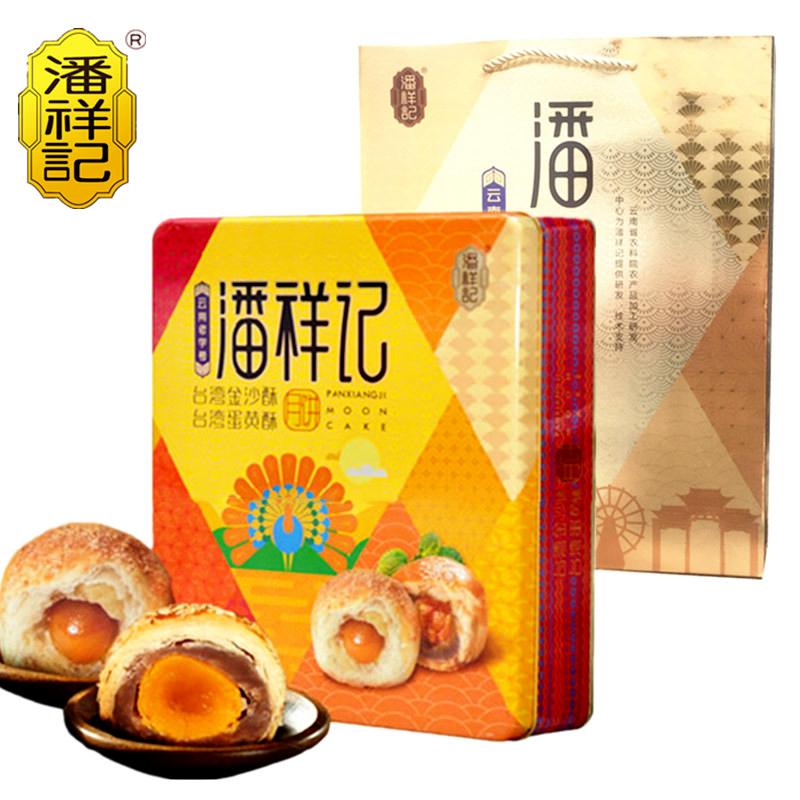 潘祥記月餅禮盒裝—金沙蛋黃酥540g