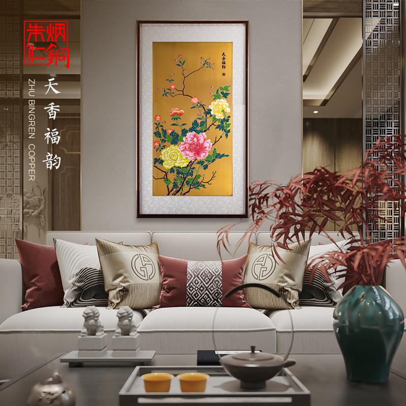 朱炳仁铜壁画 新中式室内书房牡丹办公室铜雕画装饰画天香福韵