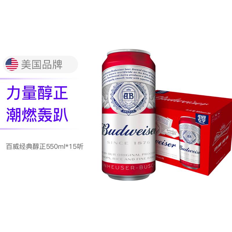 Budweiser/百威 经典醇正啤酒 550ml*15大罐装 整箱啤酒