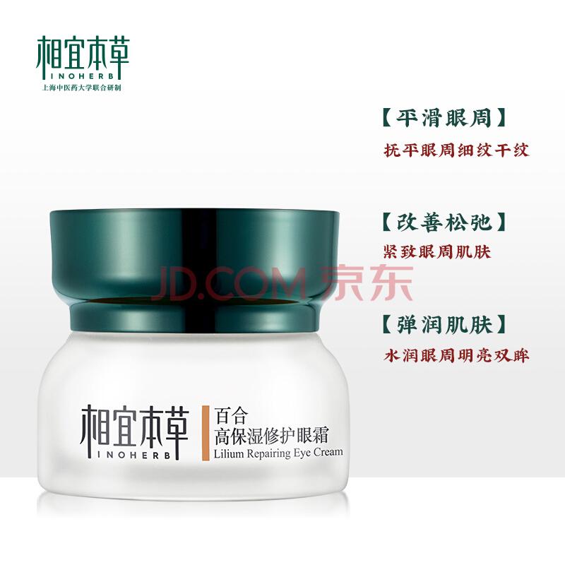 相宜本草 百合高保湿修护眼霜15g(改善细纹 淡化黑眼圈 眼袋),相宜本草(INOHERB)