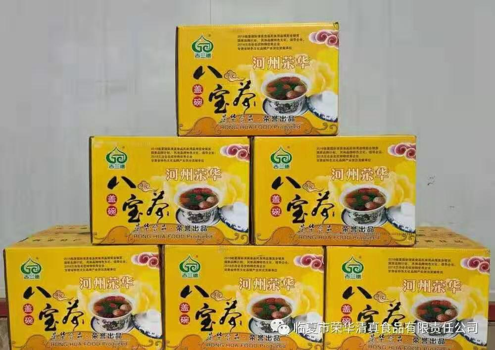 扶贫献爱心-甘肃临夏州八宝珍宴茶80克*50袋