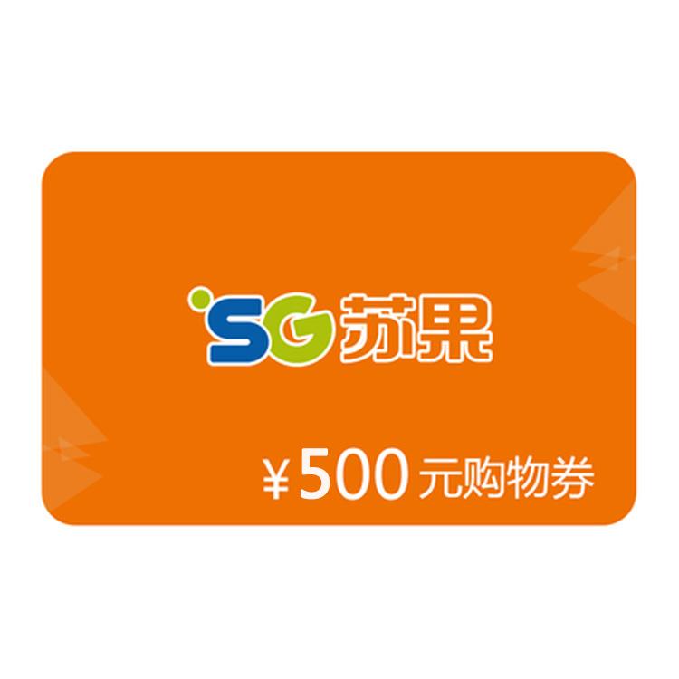 蘇果500元超市購物券