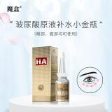 魔盒 透明質酸眼部高保濕原液15ml 眼霜 眼精華 淡化眼袋 黑眼圈 淡化細紋 補水保濕,魔盒