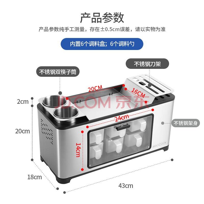 美厨(maxcook)厨房置物架调料架 不锈钢刀架调料瓶架调味盒 带筷子筒MCZW311,美厨(maxcook)
