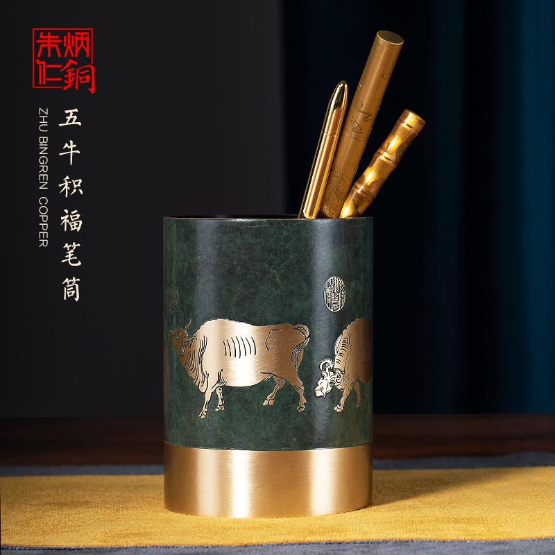 朱炳仁铜 五牛积福笔筒书房文具收藏送人创意清宫艺术教师节礼品