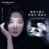 Fan Beauty Secret 鉆石逆光修護眼膜5片 淡化黑眼圈細紋 改善黯沉 提亮眼周,Fan Beauty Secret