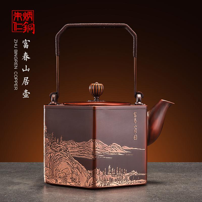 朱炳仁铜 紫铜壶新中式复古煮茶壶家用大号烧水壶礼盒富春山居壶
