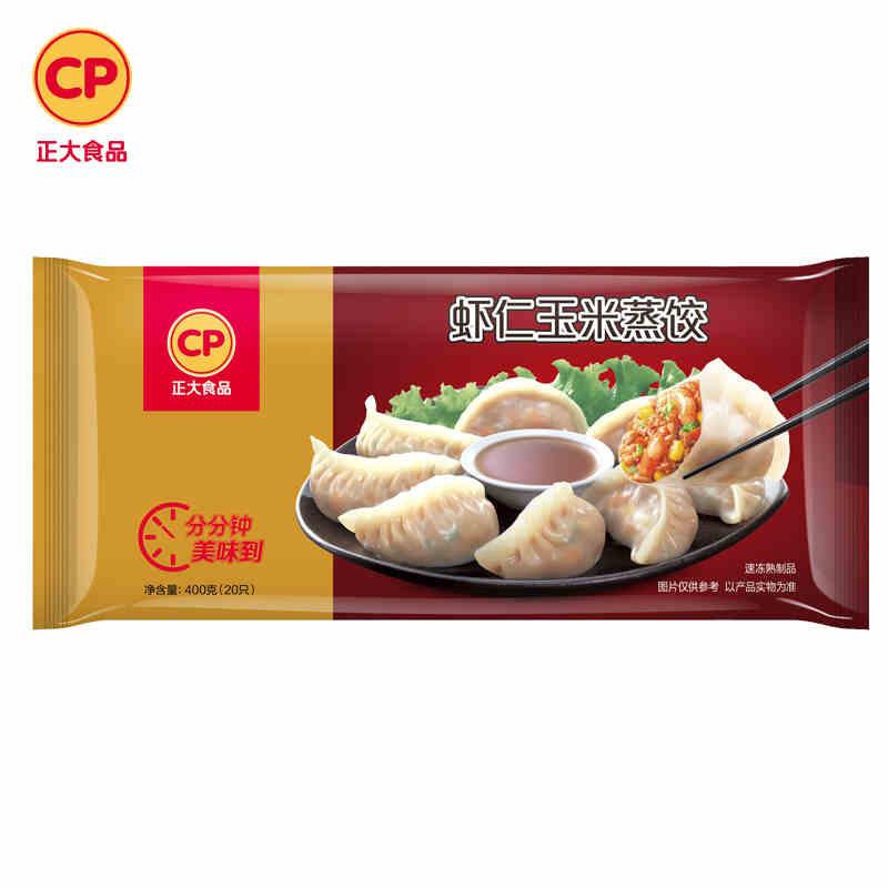 【正大食品】虾仁玉米蒸饺400g/袋 微波即食早餐饺子