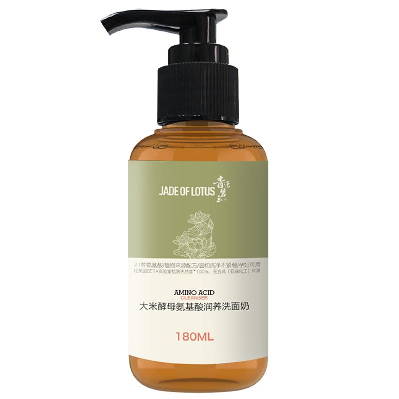 青蓮碧玉大米酵母氨基酸洗面奶潔面深層清潔控油緊致肌膚卸妝去黑頭180ML