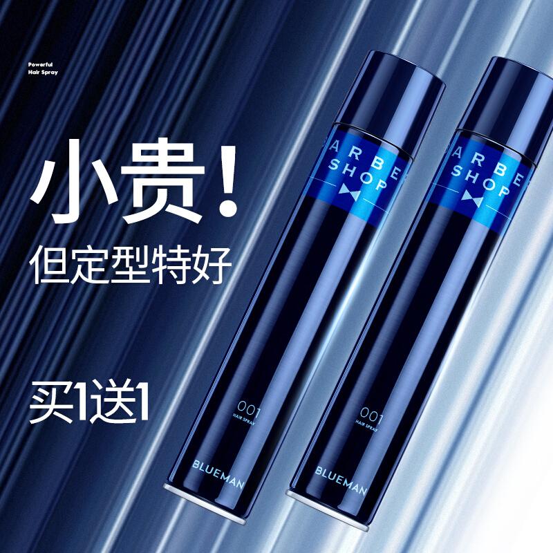 尊蓝 男士强塑定型喷雾发胶420ml(发蜡发泥 头发护理 造型喷雾 啫喱水干胶 持久定型 女士男士)