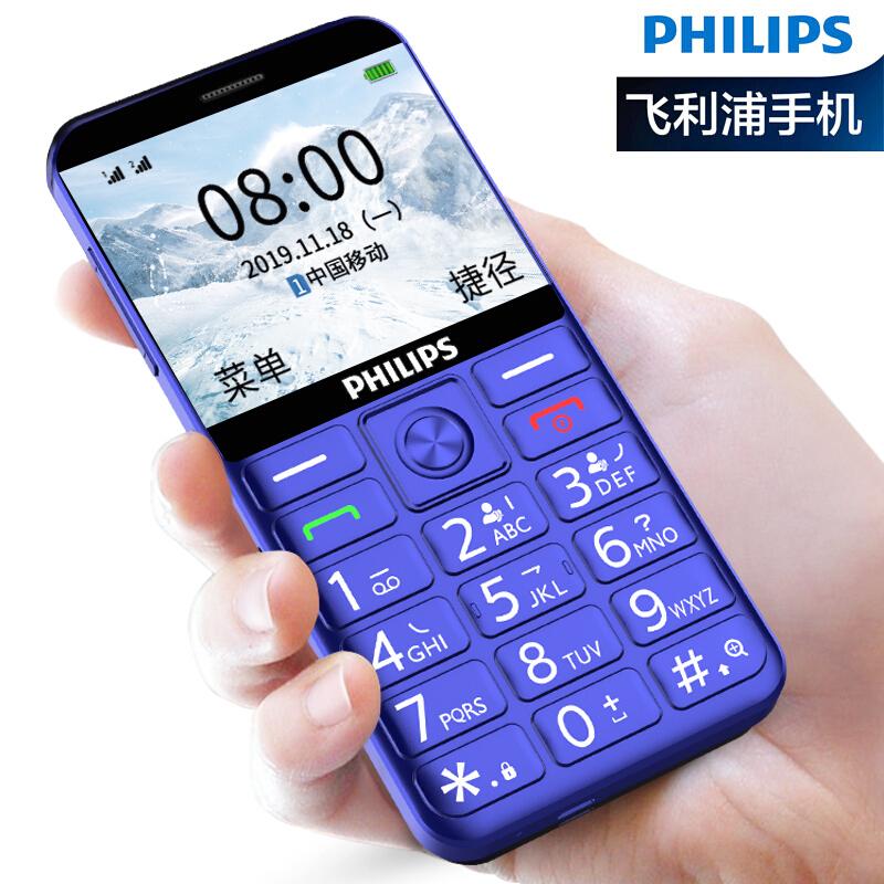 飞利浦(PHILIPS)E206 宝蓝色 移动2G 直板按键老人手机 双卡双待 超长待机 大屏老年机 学生备用功能机