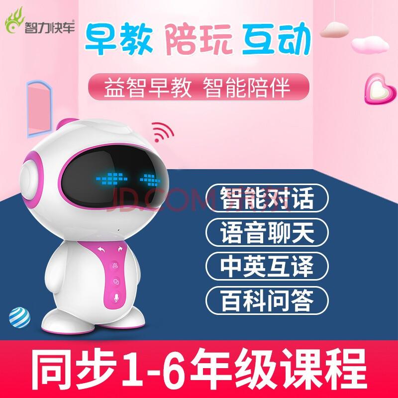 智力快车ai人工智能机器人学习机3-6-12岁语音对话教学早教机器人教育儿童玩具智能机器人学习机,智力快车