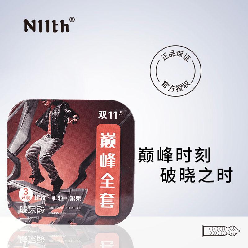双11避孕套 日本进口玻尿酸润滑剂泰国天然乳胶 艺术系列多功能三合一型 金属盒包装 3只装