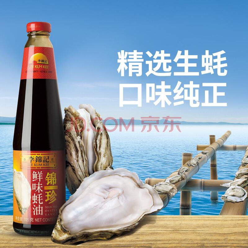 李锦记 蚝油 锦珍鲜味蚝油 烧烤火锅蘸料 705g,李锦记