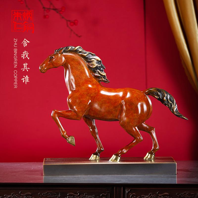朱炳仁铜 舍我其谁铜马动物摆件 家居装饰品工艺品 礼品 客厅摆件
