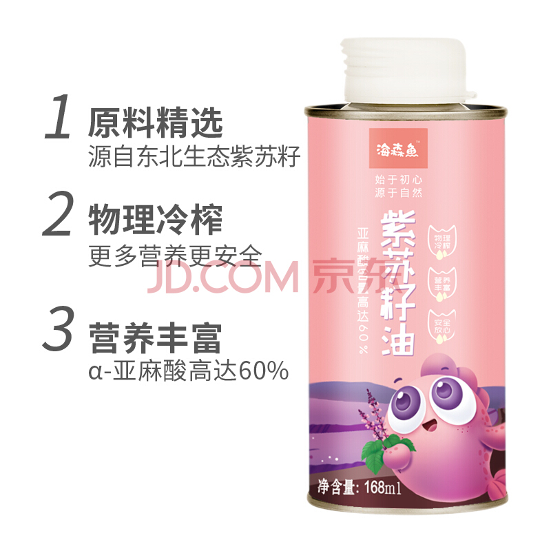 海森鱼 紫苏籽油 含60%亚麻酸 苏子油 苏麻油168ml 可凉拌 调味食用油,海森鱼
