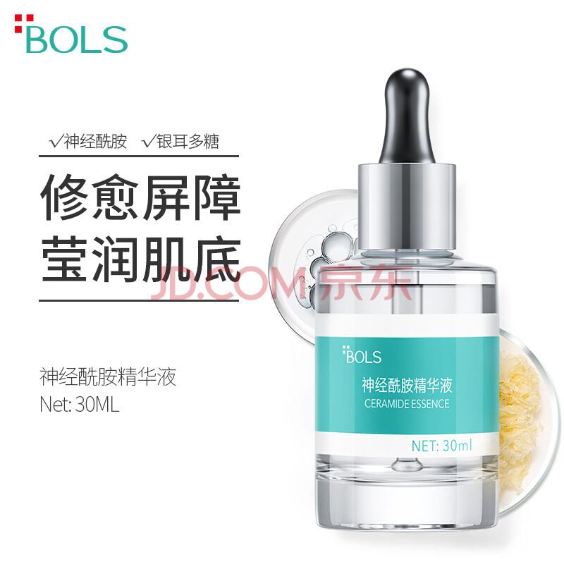 葆丽匙(BOLS)神经酰胺原液精华液 精华补水保湿缓解泛红修护角质层 30ml,葆丽匙(Bols)