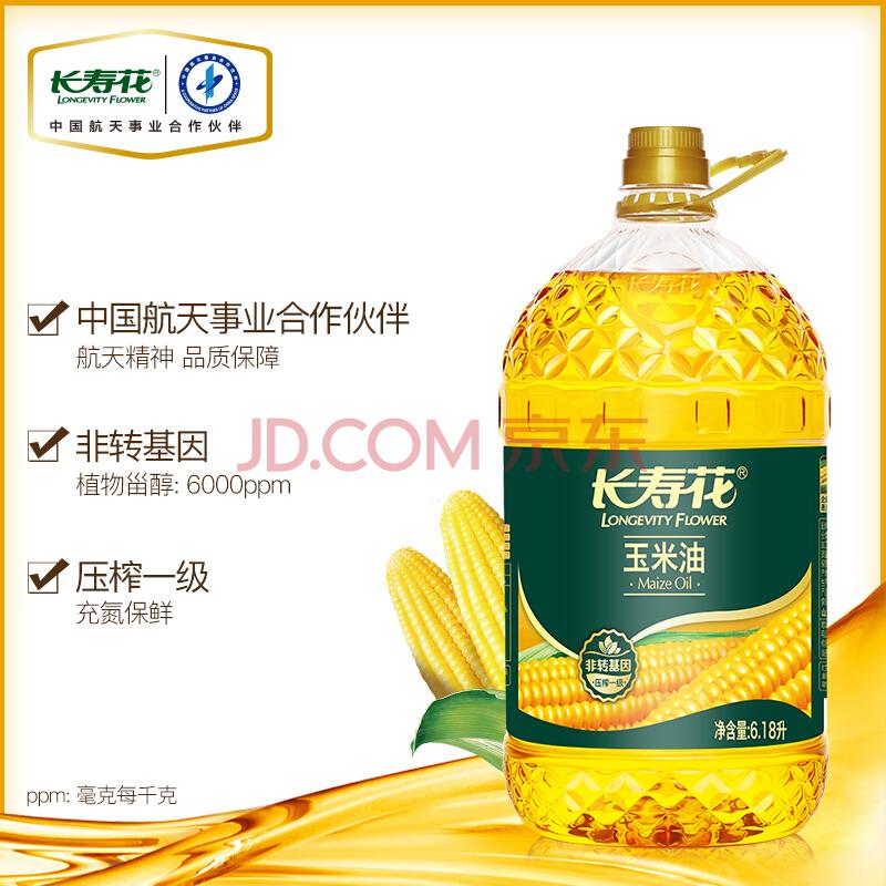 长寿花 食用油 非转基因 压榨一级玉米油(京东定制)6.18L,长寿花