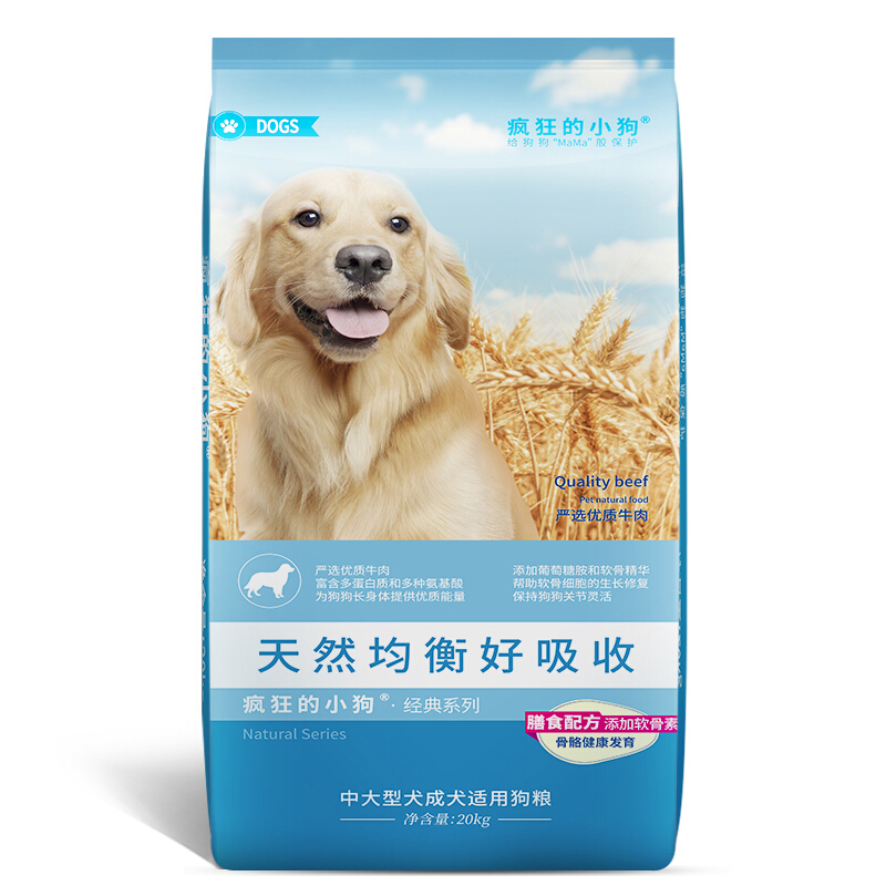 疯狂的小狗 成犬狗粮金毛拉布拉多萨摩耶边牧阿拉斯加 宠物20kg犬粮 40斤牛排味