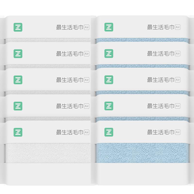 最生活(a-life)小米毛巾 Air系列 纯棉强吸水洗脸巾 全棉面巾 10条装 5蓝/5白