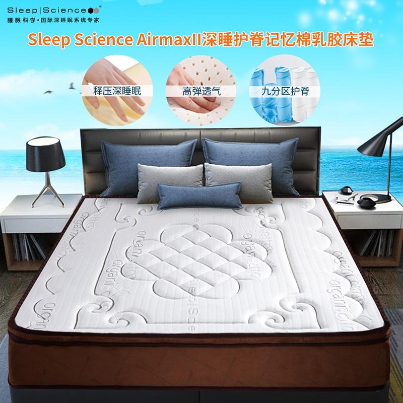 Sleep Science美國睡眠科學AIRMAXII乳膠記憶棉床墊人體工學九分區袋裝彈簧床墊偏硬高端定制舒適承托美國質量標準