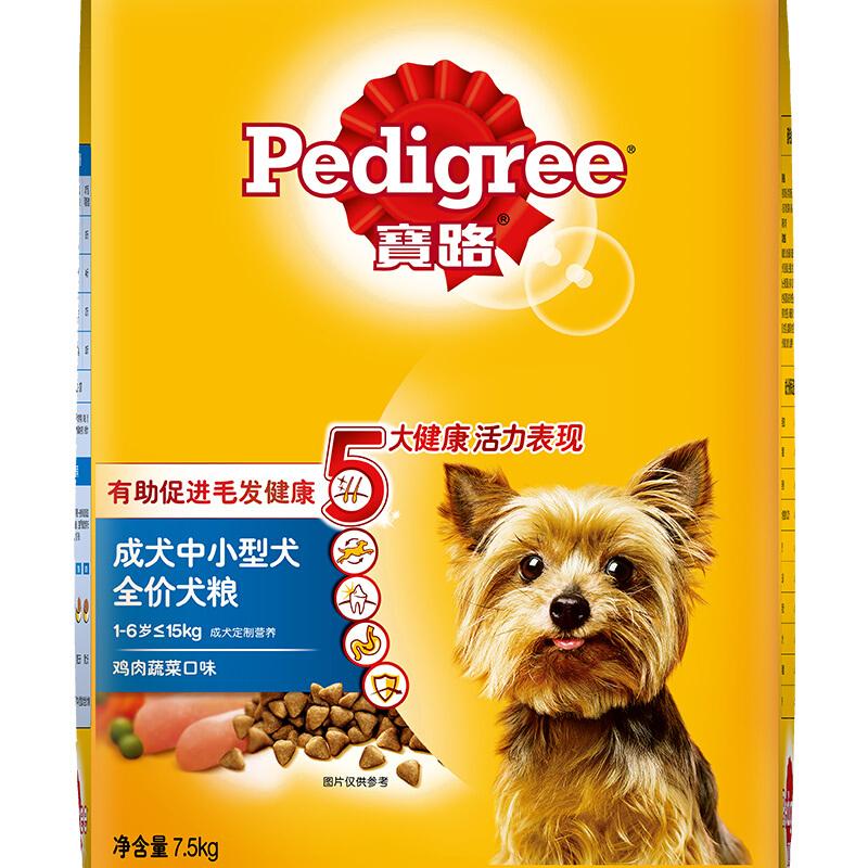 寶路 寵物狗糧 成犬全價糧 中小型犬泰迪茶杯犬柯基 雞肉味 7.5kg
