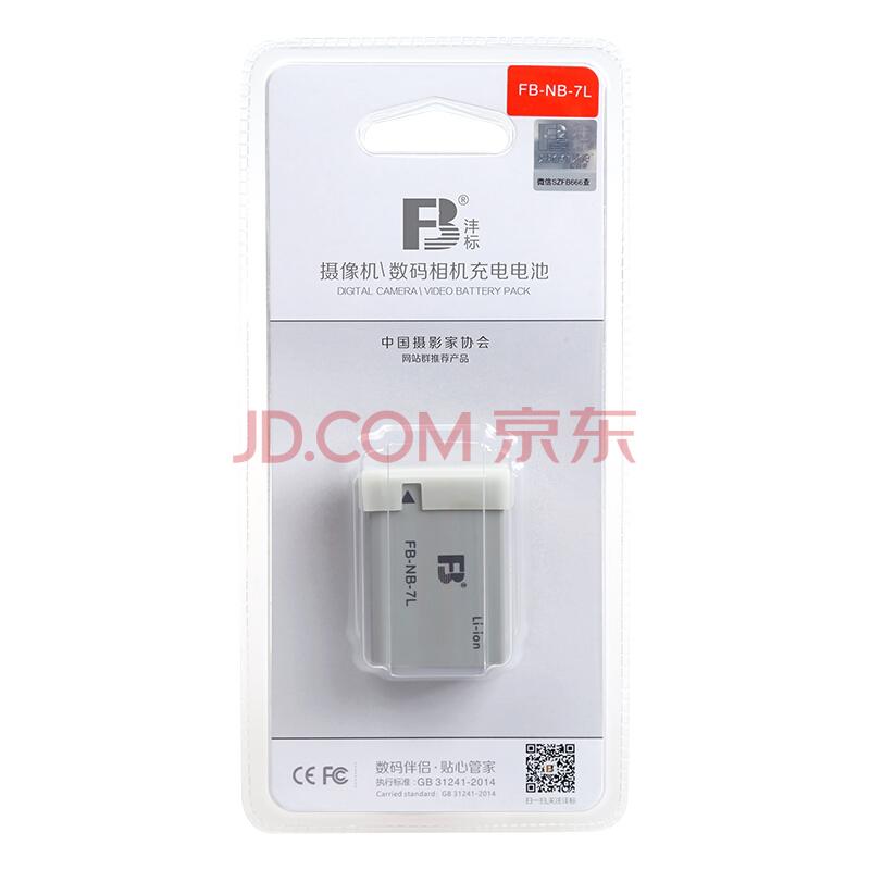 沣标(FB) NB-7L 电池NB7L For佳能数码相机PowerShot G10 G11 G12 SX30IS sx30锂电板,沣标(FB)