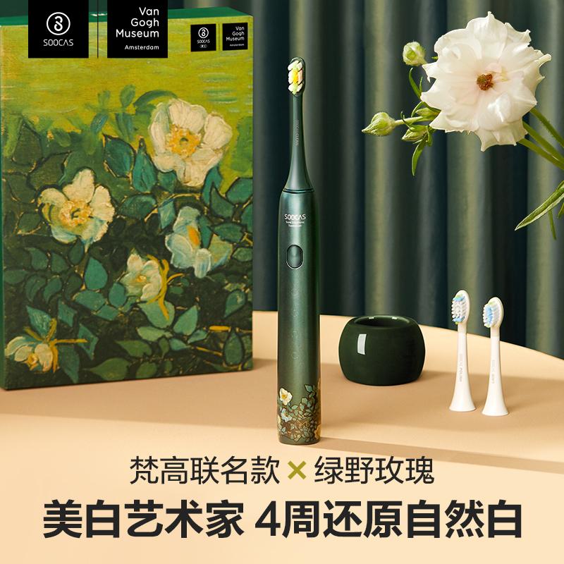 小米生态企业链素士X3U梵高款声波电动牙刷成人口腔护理智能便携小巧电动牙刷情人节礼物 梵高绿野玫瑰