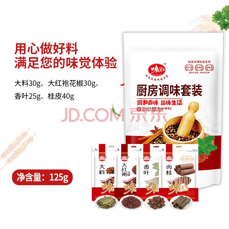 味美发 厨房调味套装125g(大料 大红袍花椒 桂皮 香叶)卤肉香料 火锅底料,味美发(WMF)