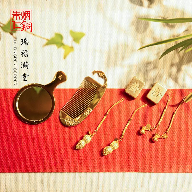 朱炳仁铜中式大婚系列结婚礼物伴手礼家居饰品摆件工艺品福瑞满堂