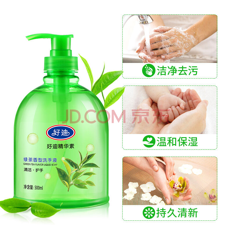 好迪洗手液 深层清洁 有效防护绿茶清香500ml*2瓶,好迪