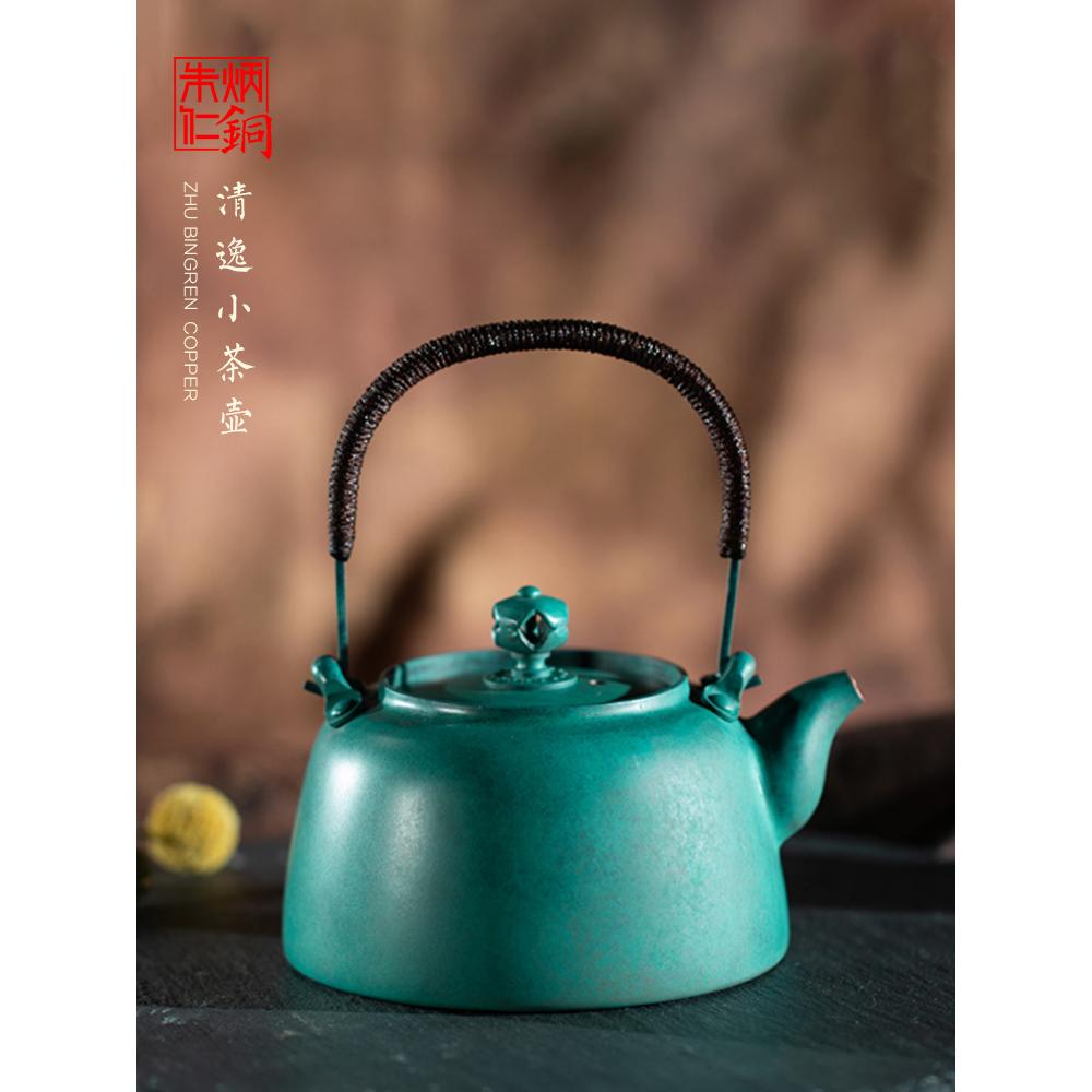 朱炳仁铜 家用煮茶壶泡茶烧水壶养身小茶壶便携单壶清逸小茶壶