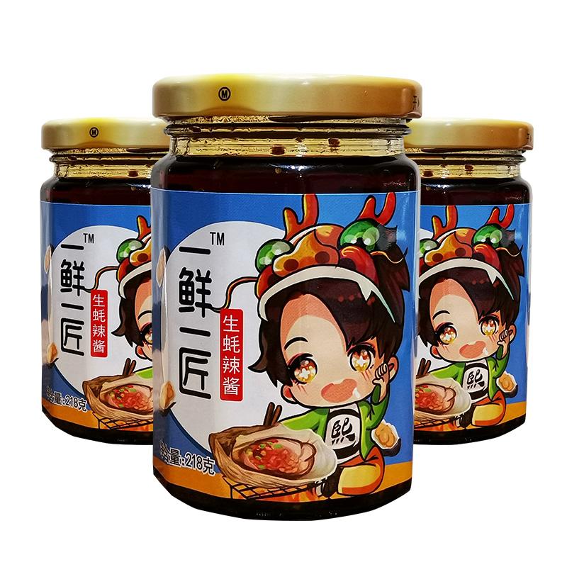 生蚝辣酱 218g 海鲜酱 调味品 辣椒酱 拌饭酱 颗颗生蚝肉看得见