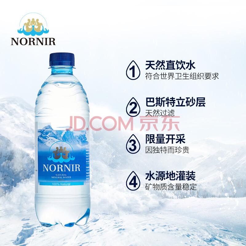 丹麦进口 诺伦(NORNIR)天然矿泉水500ml*12瓶 饮用水 整箱装,NORNIR
