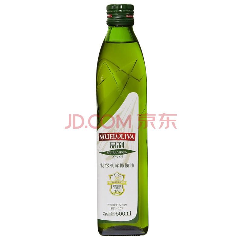 品利(MUELOLIVA)特级初榨橄榄油 500ml 西班牙原瓶原装进口冷压榨健康食用油,品利(MUELOLIVA)