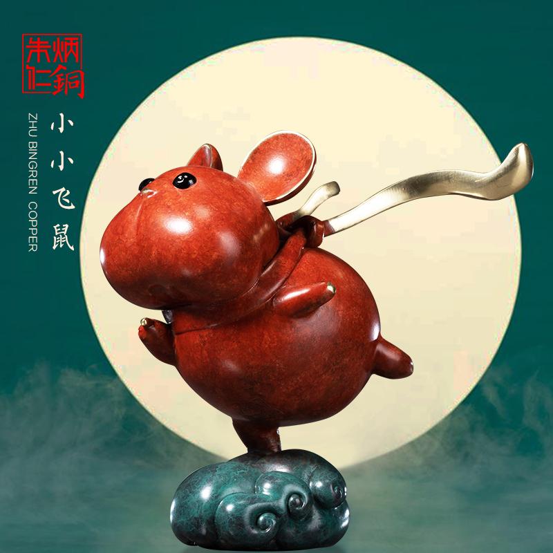 朱炳仁铜创意招财鼠年生肖家居小摆件小小飞鼠吉祥物装饰礼品