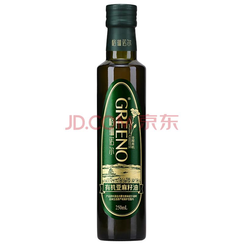 格琳诺尔 有机亚麻籽油一级冷榨食用油月子油适用孕妇婴儿宝宝250ml,格琳诺尔